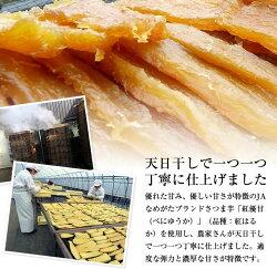 【ふるさと納税】☆『天皇杯受賞』さつま芋使用 紅優甘平干し芋1.4kg 画像2