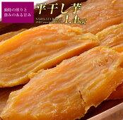 日本農業賞『大賞』受賞!JAなめがた平干し芋
