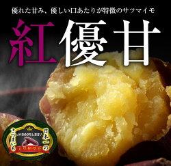 【ふるさと納税】☆『天皇杯受賞』さつま芋使用 紅優甘平干し芋1.4kg 画像1