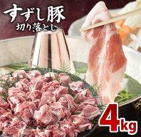 【ふるさと納税】【田中農場のすずし豚】 切り落とし4kgセット
