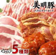 【ふるさと納税】【美明豚】バラエティーセット
