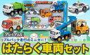 【ふるさと納税】 おもちゃ ミニカー プレミアム5 はたらく車両セット 車 男の子 プレゼント