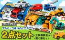 【ふるさと納税】 おもちゃ ミニカー プレミアム3 2点セット(プレミアム3工事車両セット、働く車セット) 車 男の子 プレゼント