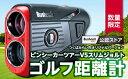 【ふるさと納税】【数量限定】ピンシーカーツアーV5スリムジョルト つくばみらい市オリジナルバージョン ゴルフ距離計