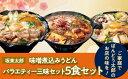 【ふるさと納税】【コロナ支援】坂東太郎味噌煮込みうどんバラエティー三味セット5食