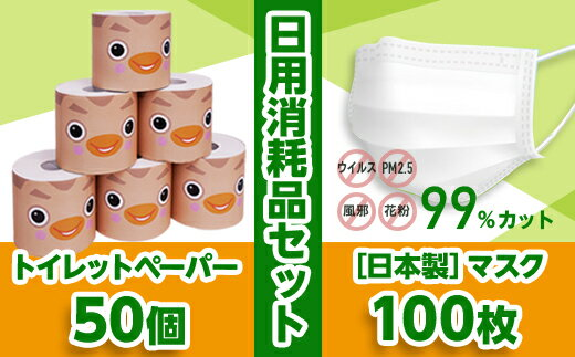 【ふるさと納税】【日本製】マスクとトイレットペーパーの日用消耗品セット