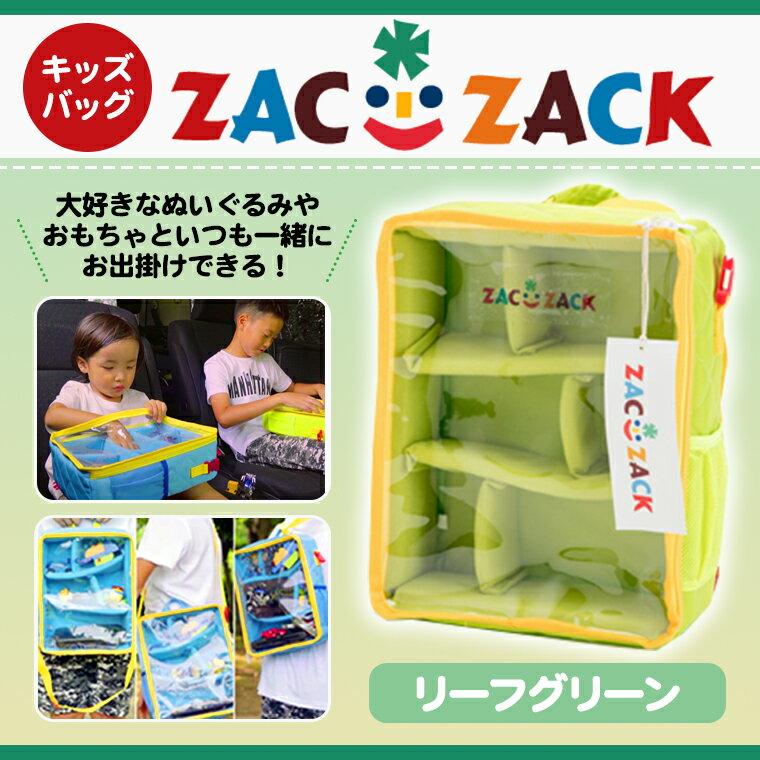 【ふるさと納税】ZACZACK(グリーン) キッズ 男の子 女の子 おもちゃ 軽量 おでかけ