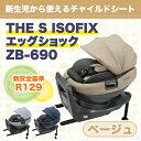 【ふるさと納税】チャイルドシート【コンビ】THES ISOFIX エッグショック ZB-690 ベージュ 新生児 0歳 1歳 2歳 3歳 ベビー チャイルド 回転式 暑さ対策