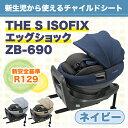 【ふるさと納税】チャイルドシート【コンビ】THES ISOFIX エッグショック ZB-690 ネイビー 新生児 0歳 1歳 2歳 3歳 ベビー チャイルド 回転式 暑さ対策