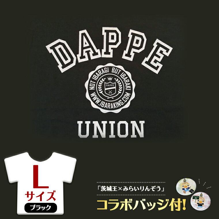 【ふるさと納税】だっぺTシャツ(ブラック、Lサイズ)&「茨城王×みらいりんぞう」コラボバッジ