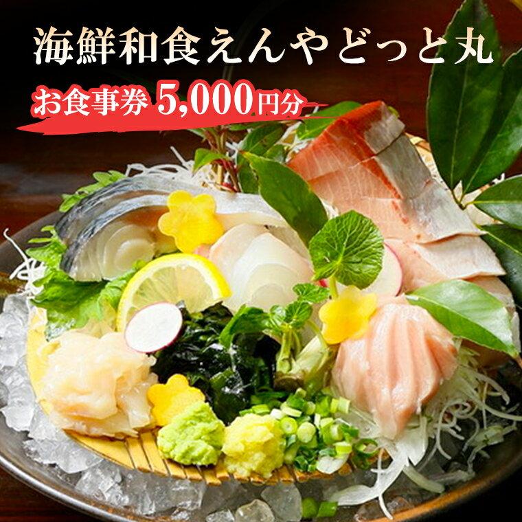 【ふるさと納税】 大洗 えんやどっと丸 食事券 5,000円分 茨城 海鮮 和食 魚介 料理 チケット