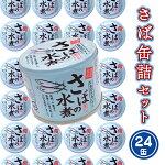 【ふるさと納税】AL002_さば缶詰24缶セット(水煮)