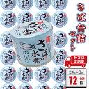 【ふるさと納税】AL003_【定期便】さば缶詰24缶セット(水煮)を3回お届け!