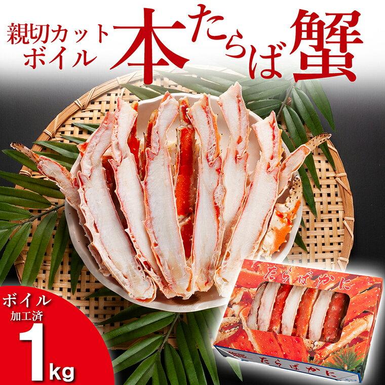 【ふるさと納税】AF005_【親切カット】ボイル本たらば蟹1Kg