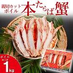 AF005_【親切カット】ボイル本たらば蟹1Kg