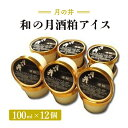 【ふるさと納税】BJ011_月の井 和の月酒粕アイス 100ml×12個