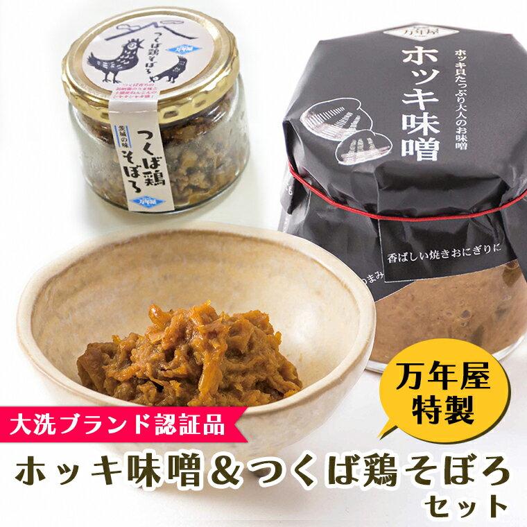 【ふるさと納税】AA005_万年屋特製ホッキ味噌&つくば鶏そぼろセット