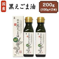 【ふるさと納税】17-02国産黒えごま油200g(100g×2本)