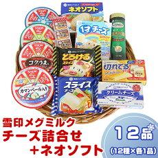 【ふるさと納税】18-04雪印メグミルク・チーズ詰合せ+ネオソフト(計12品)