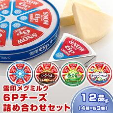 【ふるさと納税】18-06雪印メグミルク・6Pチーズ詰め合わせセット(12品)