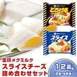【ふるさと納税】チーズ詰め合わせ 18-07雪印メグミルク・スライスチーズ詰め合わせセット(12品)