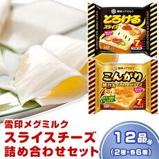 【ふるさと納税】18-07雪印メグミルク・スライスチーズ詰め合わせセット(12品)