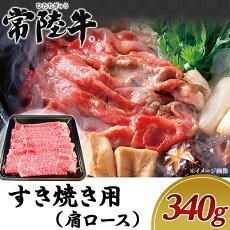 【ふるさと納税】19-04黒毛和牛【常陸牛】すき焼き用340g(肩ロース)