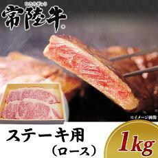 【ふるさと納税】19-13黒毛和牛【常陸牛】ステーキ用1kg(ロース)