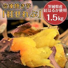 【ふるさと納税】20-12冷凍焼き芋「紅せれぶ」1.5kg【茨城県阿見町産/紅はるか使用】