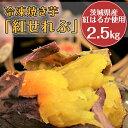【ふるさと納税】20-13冷凍焼き芋「紅せれぶ」2.5kg【茨城県阿見町産/紅はるか使用】