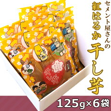 【ふるさと納税】茨城県産紅はるか「干し芋」750g(6袋)