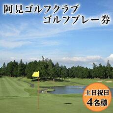 【ふるさと納税】38-01ゴルフプレー券(土日祝日4名様)【阿見ゴルフクラブ】