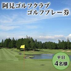 【ふるさと納税】38-02ゴルフプレー券(平日4名様)【阿見ゴルフクラブ】