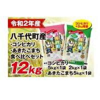 【ふるさと納税】令和2年産八千代町産コシヒカリ・あきたこまち食べ比べセット12kg