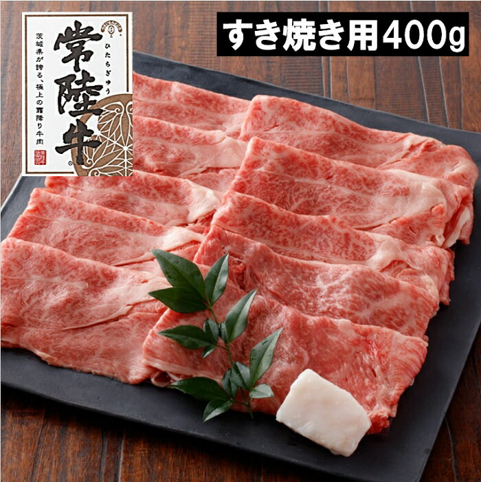 常陸牛 霜降りスライス400g(すき焼き・しゃぶしゃぶ用)|牛肉 黒毛和牛 A4・A5等級 [発送時期をお選びください]