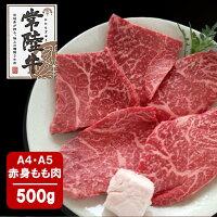 【ふるさと納税】常陸牛ももステーキ100g×5枚(A5・A4等級)
