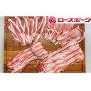 【ふるさと納税】小分けで便利!茨城県産ローズポーク ロース肉...