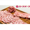 【ふるさと納税】小分けで便利!茨城県産ローズポーク3種セット...