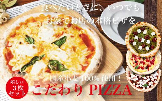 【ふるさと納税】ご家庭で本格ピザを!こだわりの手作り石窯ピザ3枚セット(スイーツピザセット)