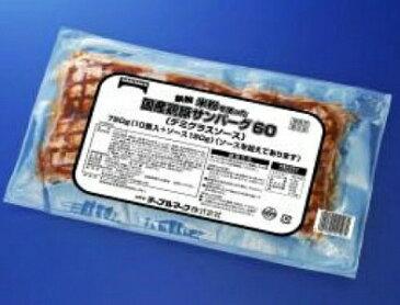 【ふるさと納税】テーブルマークの鶏豚サンバーグ60g×100個 デミグラスソース(合計6.0kg)