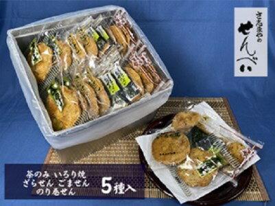 ふるさと納税 さ志まやの煎餅詰合せ55枚セット(缶入り)|和菓子米菓茶のみいろり焼きごませんざらせんのり巻せん茨城県産国産