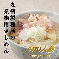【ふるさと納税】稲垣製麺の業務用きしめん11.2kg(100人前)
