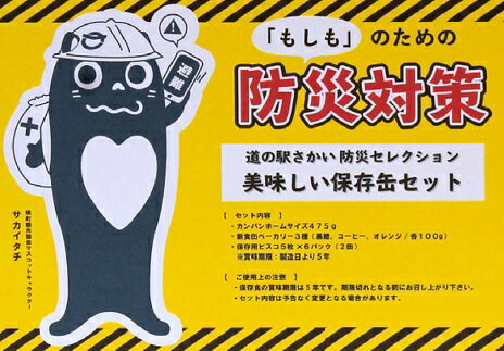 【ふるさと納税】道の駅さかい防災セレクション 美味しい保存缶セット