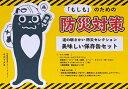 【ふるさと納税】道の駅さかい防災セレクション 美味しい保存缶
