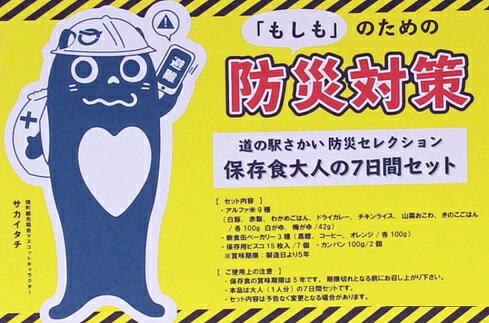 【ふるさと納税】道の駅さかい防災セレクション 保存食大人の7日間セット