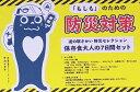 【ふるさと納税】道の駅さかい防災セレクション 保存食大人の7