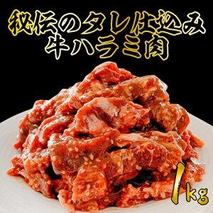 【ふるさと納税】秘伝のタレ漬け牛ハラミ 1kg|肉 牛肉
