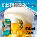 【ふるさと納税】境町×DHC 富士見百景にごりビール350ml×72本(24本×3箱)《沖縄・離島発送不可》