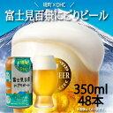 【ふるさと納税】境町×DHC 富士見百景にごりビール350ml×48本(24本×2箱)《沖縄・離島発送不可》