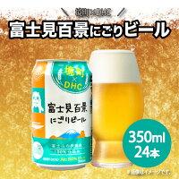 【ふるさと納税】境町×DHC富士見百景クリアラガービール350ml×24缶健康サプリ付